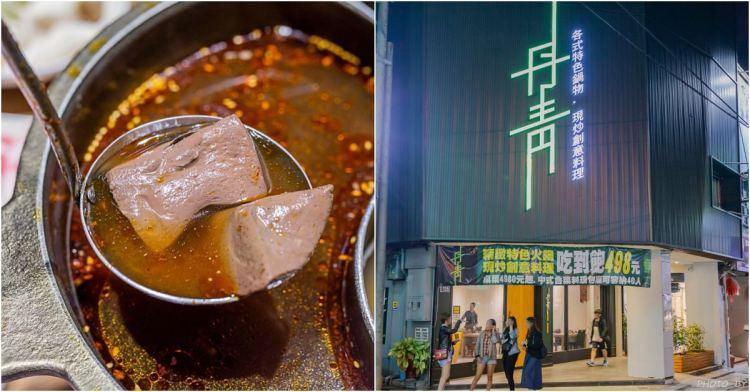 受保護的文章:丹青餐飲集團,台中精緻火鍋+現炒創意料理一次讓你同時吃到飽,想吃桌菜也沒問題!