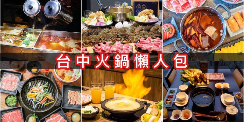 台中火鍋懶人包,超過30間火鍋餐廳整理,吃到飽火鍋、龍蝦火鍋、石頭火鍋通通報給你知