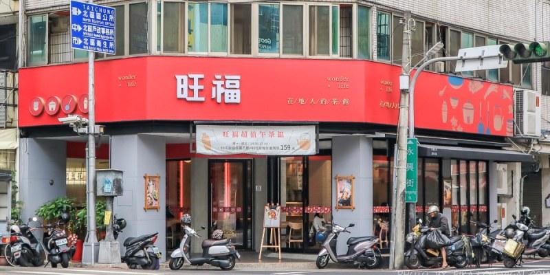 旺福在地人的茶館,喜氣又復古的人情味茶館,超過100種簡餐鍋品茶點茶飲任你點!