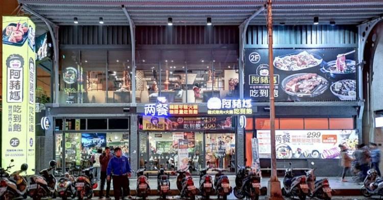 阿豬媽韓國烤肉火鍋吃到飽,豬肉牛肉火鍋煎餅韓式冬粉通通任你吃,太晚來就吃不到!