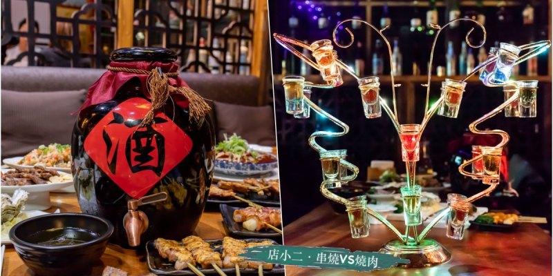 店小二串燒VS燒肉,最新超美蝴蝶酒閃耀全場!當月壽星用餐直接大方送!