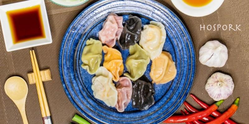 荷蓮御家,和菓子等級的繽紛手作水餃新品牌!連章魚、飛魚卵與龍蝦沙拉都能包入水餃裡!