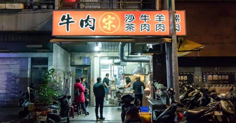 牛肉宋,中華夜市內隱藏版人氣熱炒,炒牛肉鹹香涮嘴份量大方,不排隊根本吃不到!