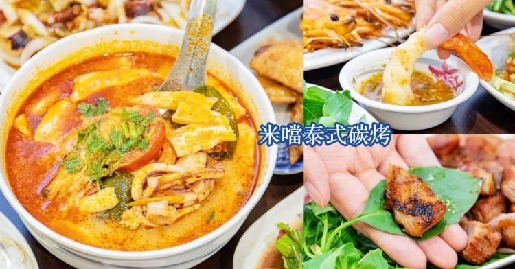米噹泰式碳烤,半夜1點也能吃到的泰式風味料理,餐點平實好吃,闆娘也是正妹哦!