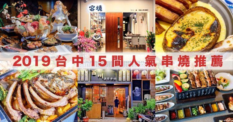 2019台中串燒推薦,台中15間人氣串燒美食報給你知!