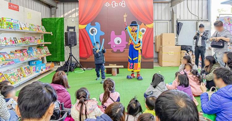 台中玩具150坪批發超市好好逛!佛心老闆做功德,限定小丑與魔術表演入場直接請你看!