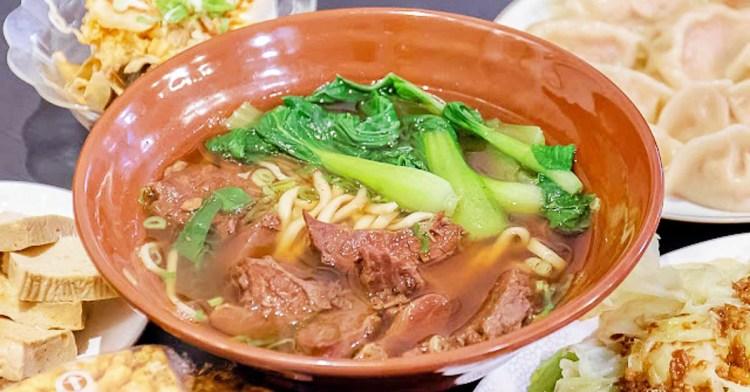 台中老宅風格牛肉麵搬家囉!用餐時段更是一位難求,還有甜湯、點心自行取用好佛心!
