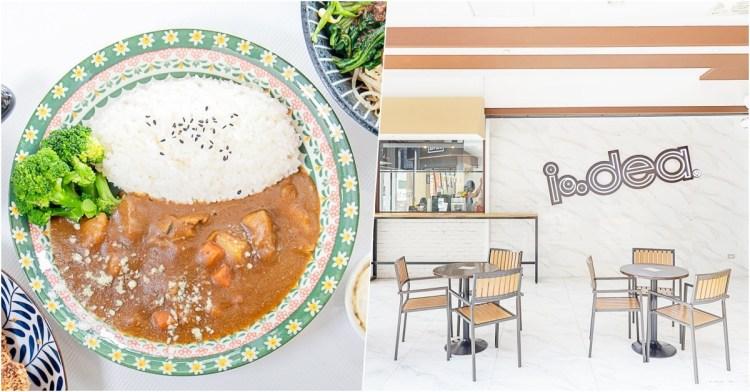 綠蓋茶館最新二代概念店!多款美味咖哩系列,手指豬排+8片檸檬茶最對味!