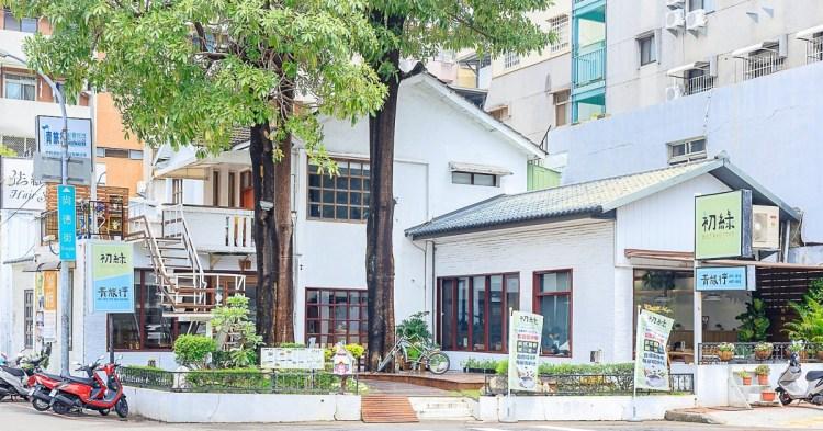 初綠餐廳,隱藏於鬧區的美麗白色老洋房,還有日式可愛小圓球飯糰早午餐!