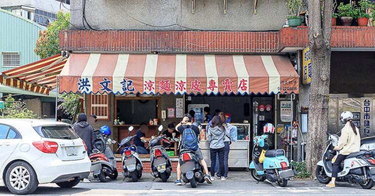 洪文記涼麵涼皮專賣店,在地老字號人氣銅板美食,涼皮晚來吃不到!