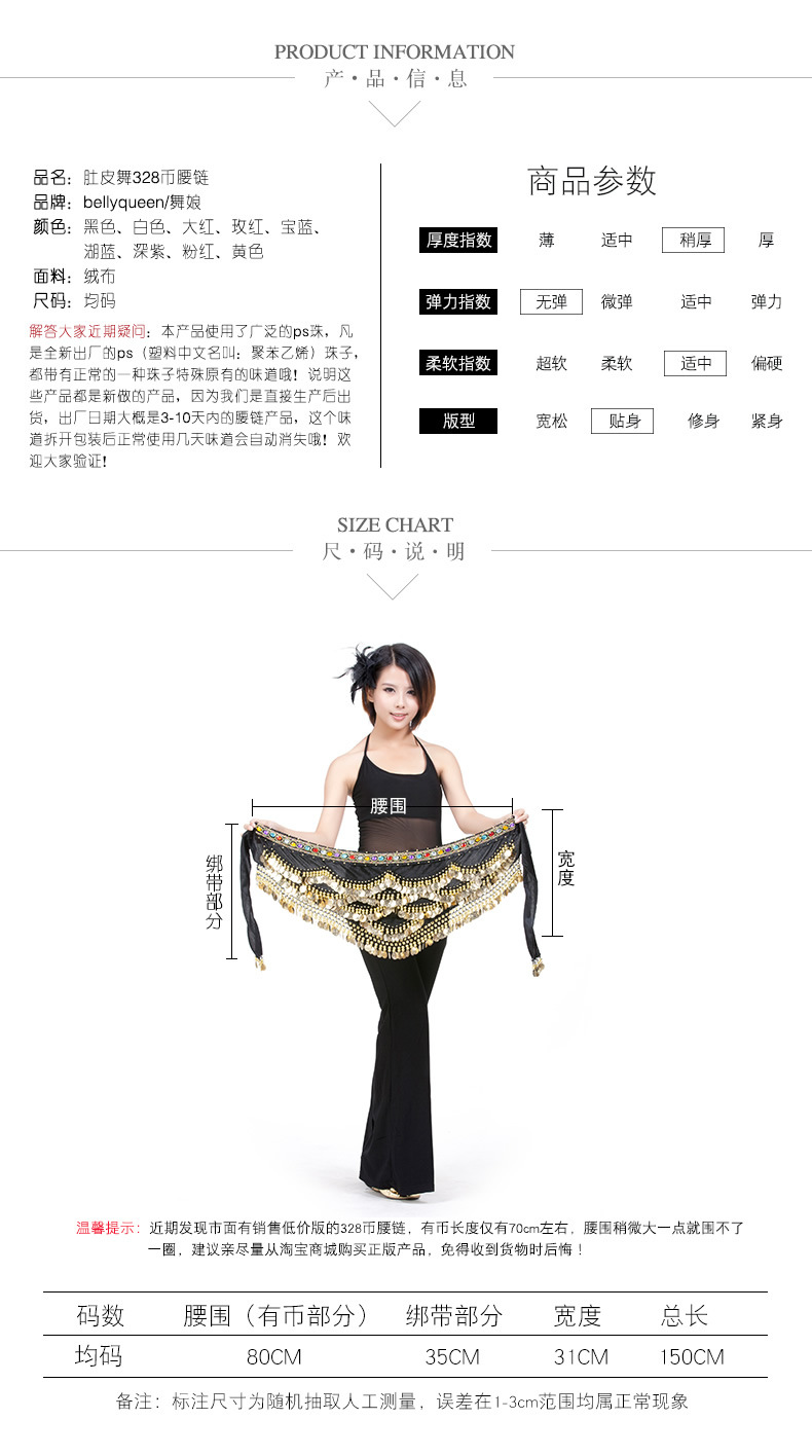 Belly dance costume- 328cion Belly dance hip scarf << << Official website of bellyqueen,belly