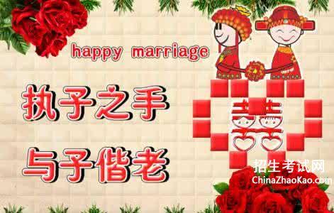 結婚祝福語推薦