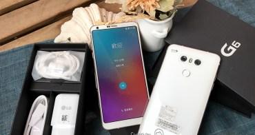 單眼掰掰 超~~廣角LG G6 實測體驗 6/15前購買送延長保固18個月(共30個月)+LCD防護專案