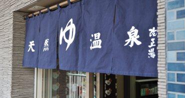 來去日本東京泡公眾大浴場 大田區改正湯 黑湯溫泉超療癒 均一價換來一身清爽