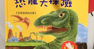 『恐龍大探險:史前地球統治者』 科學小博士 科普/百科 親子共讀