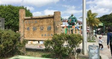 沖繩本部公園 野菜王國 共融式遊具 親子旅遊 沖繩自駕 景點推薦