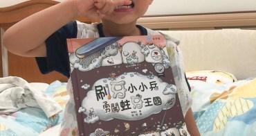 親子共讀 童夢館 刷牙小小兵勇闖蛀牙王國 韓國幼童牙醫學會推薦 建立刷牙好習慣