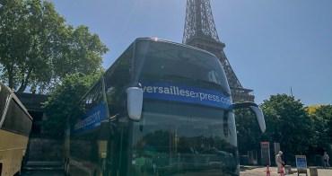 從巴黎直達凡爾賽宮 專車接送 專人帶領免排隊 皇宮門票+凡爾賽花園門票