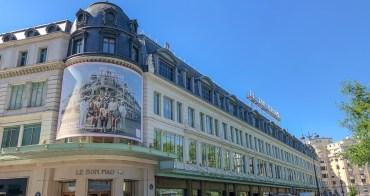 Le Bon Marche 樂蓬馬歇百貨 巴黎貴婦愛用 精品商舖大集合 食品館超推