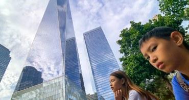 美國人心中難忘的痛 911紀念館