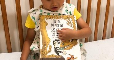 親子共讀 「我在博物館迷路了,因為…」 充滿幽默的探險與想像 孩子點播率很高 小魯文化