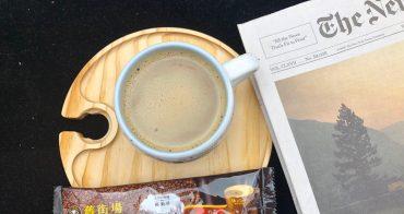 隨手可得的小確幸 來自馬來西亞 Old Town舊街場白咖啡 隨沖即融 輕鬆來一杯特濃點亮生活花絮