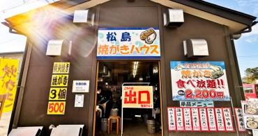 (宮城縣美食) 烤牡蠣吃到飽!45分鐘只要2000円!@仙台松島海岸 魚市場旁烤牡蠣小屋