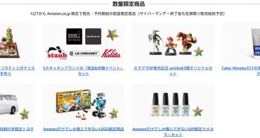 2018年最後一次購物狂歡節 日本亞馬遜超級星期一暖身預備備 幫你找出最划算必買好物