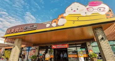 親子走春推薦 來台南賞玩美食 參觀並見證美食軟實力 奇美食品 幸福工廠