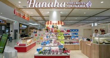 沖繩名產再進化 hanaha 來自神戶EDELWEISS巧手 沖繩名產變身時尚精品 那霸機場也買得到 購物8折優惠券下載