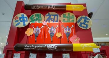 沖繩初出店Glico 固力果屋 Parco City  超可愛固力果扭蛋機全日本只有七台 沖繩必買好物 購物滿額免稅還送二等賞