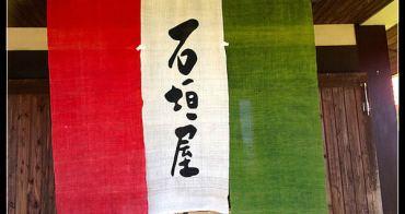 (日本沖繩縣) 石垣島代表美食 石垣牛炭火燒肉超值大推薦 @石垣屋
