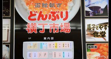 (日本北海道) 函館どんぶり橫丁市場 19間海鮮蓋飯與特產店大集合,今天想吃哪一家?!
