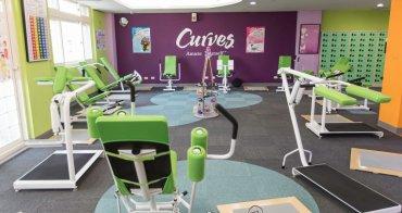 (Choyce+Curves) 破解Curves環狀運動的秘密 原來運動在精不在多 四月響應愛馨公益 入會僅1000元