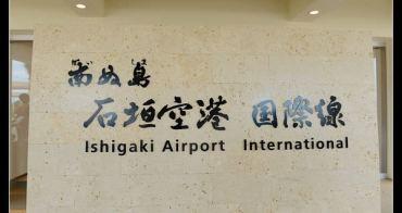 (日本沖繩縣) 石垣島交通、華信包機開艙文