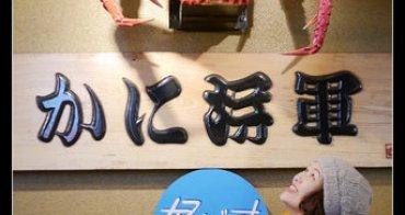 (札幌) 薄野 驚訝套餐超彭派,螃蟹8吃套餐,猜猜看有多讓人驚訝? @螃蟹將軍 札幌本店