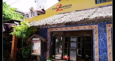 (菲律賓長灘島) 美食推薦 DOS Mestizos 道地西班牙餐廳