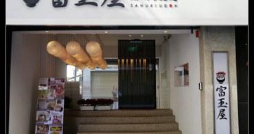 (台灣好好味) 台北也能吃到道地日本烏龍麵 原汁原味的感動 富玉屋讚歧烏龍麵專門料理店