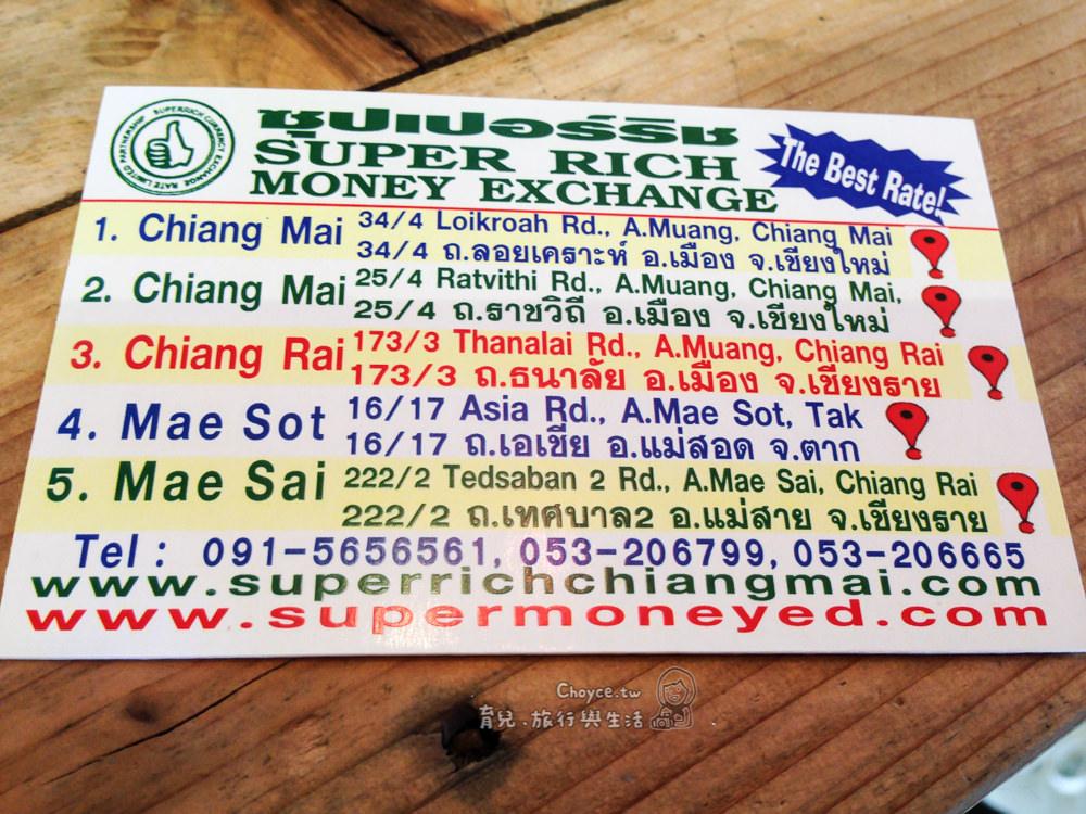 (泰國好好玩) 清邁換匯看這篇 帶美金還是臺幣換匯?Super Rich 清邁店與三家銀行換匯實錄 – Choyce寫育兒,旅行 ...
