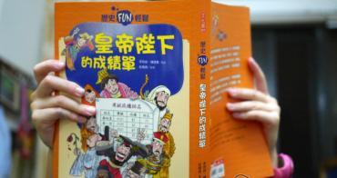 (小小孩愛閱讀) 推薦兒童讀物:歷史Fun輕鬆 皇帝陛下的成績單(小天下出版)