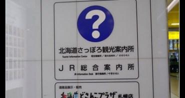 (日本北海道) 札幌車站旅客服務中心KITA BELL(キタベル) 講中文也會通,免費WIFI供應無線上網