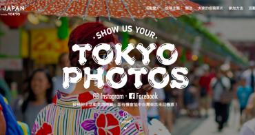 台灣人限定 五張ANA東京來回機票 不搶還等什麼?FB與IG投稿募集「風景,美食,美容」,貼越多越容易得獎!LiveJapan送你回東京 #livejapan #gourmet #beauty