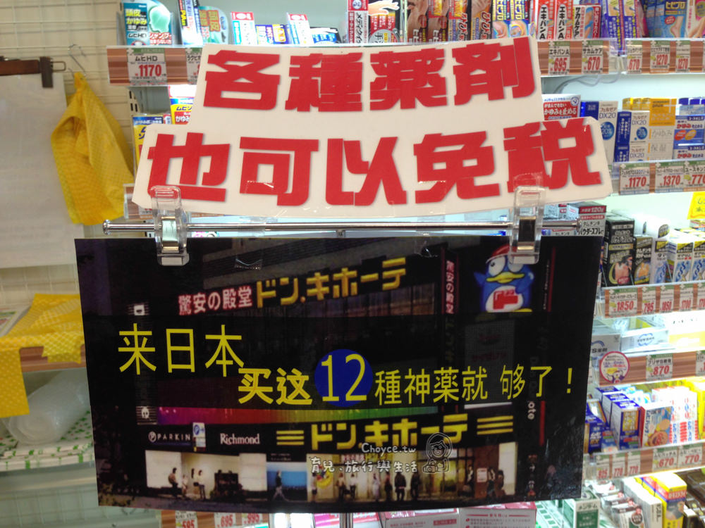 (日本購物推薦) 傳說中。東京必買藥妝好物 來日本。買這12樣神藥就對了?!(2015年最新版) – Choyce寫育兒 ...