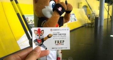 「栗の樹ファーム」北海道日本火腿鬥士隊致勝秘訣? 栗山監督一手打造棒球博物館免費參觀