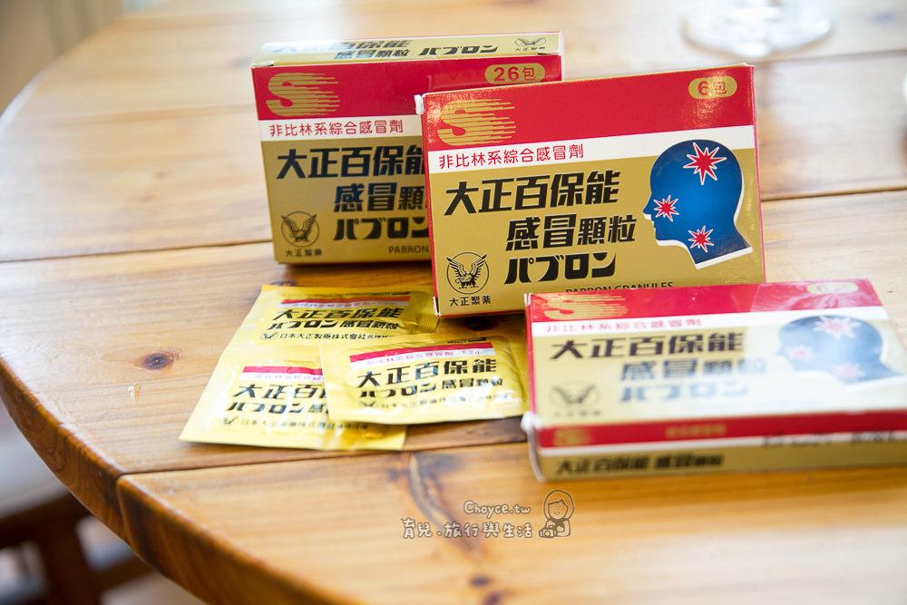 感冒藥 | [組圖+影片] 的最新詳盡資料** (必看!!) - www.go2tutor.com