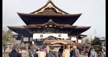 (日本長野) 長野信仰中心 善光寺祈福 從表參道石階到神像肚子裡都有梗