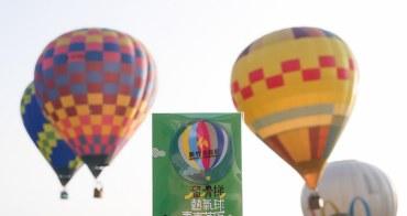 新竹香山夢幻快閃免費搭熱氣球 只有兩天!!溜滑梯熱氣球 青青草原放暑假 交通規則