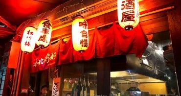 台北東區延吉街美食 林北烤好 巨大烤生蠔只要80元 適合親子 無菸味可安心享用