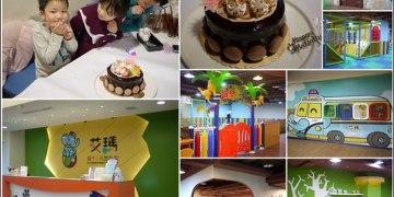 【板橋親子餐廳】爆走哥六歲生日 ♥艾瑪親子多元智能館♥ 慶生去