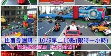 ▌已結團▌ 每開必秒殺♥蘭城晶英酒店住宿卷♥10/5早上10點~11點(限時一小時)